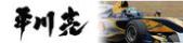 平川亮オフィシャルサイト